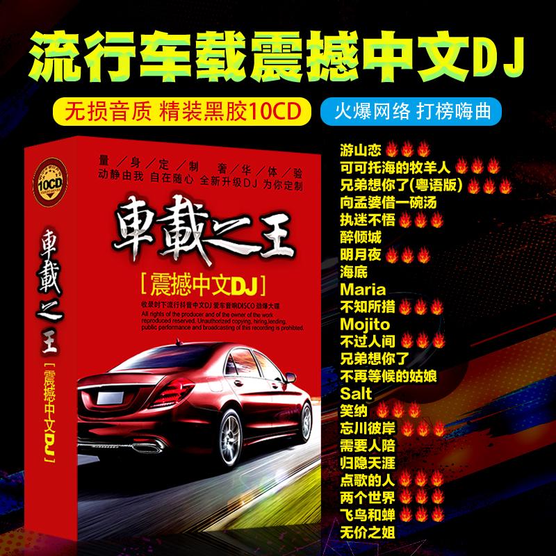 正版车载cd光盘 2020汽车DJ舞曲慢摇重低音劲爆dj 工体cd音乐碟片