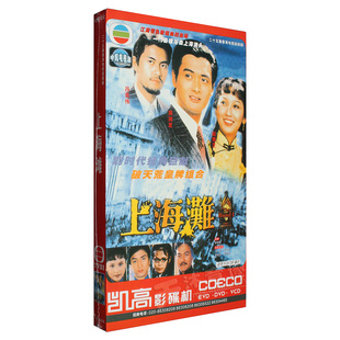 周润发赵雅芝经典 电视连续剧 上海滩 高清视频DVD光盘碟片