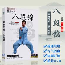 健身气功八段锦教学教程视频光盘DVD示范讲解教材碟片 正版 张琦