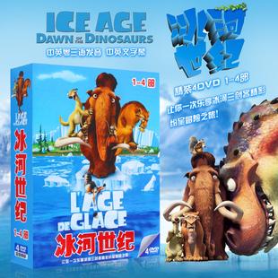 冰河世纪冰川时代1 包邮 4儿童中英双语电影动画片全集DVD碟片光盘