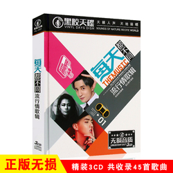 热门网络流行情歌曲 薛之谦萧敬腾合集 无损汽车载黑胶cd光盘碟片