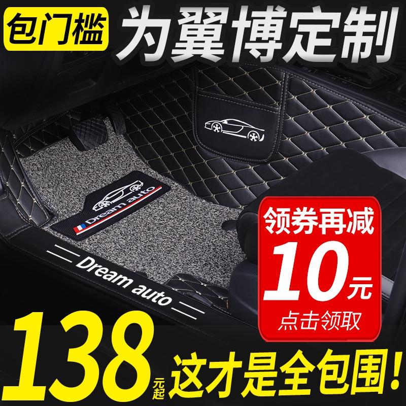 福特翼博脚垫专用翼搏防滑丝圈2013款原厂地毯式全包围汽车脚垫大