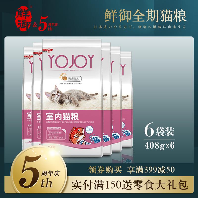 【鲜御】低盐低镁猫粮 成猫猫粮 馋嘴幼猫猫粮408g*6袋 4.8斤优惠券