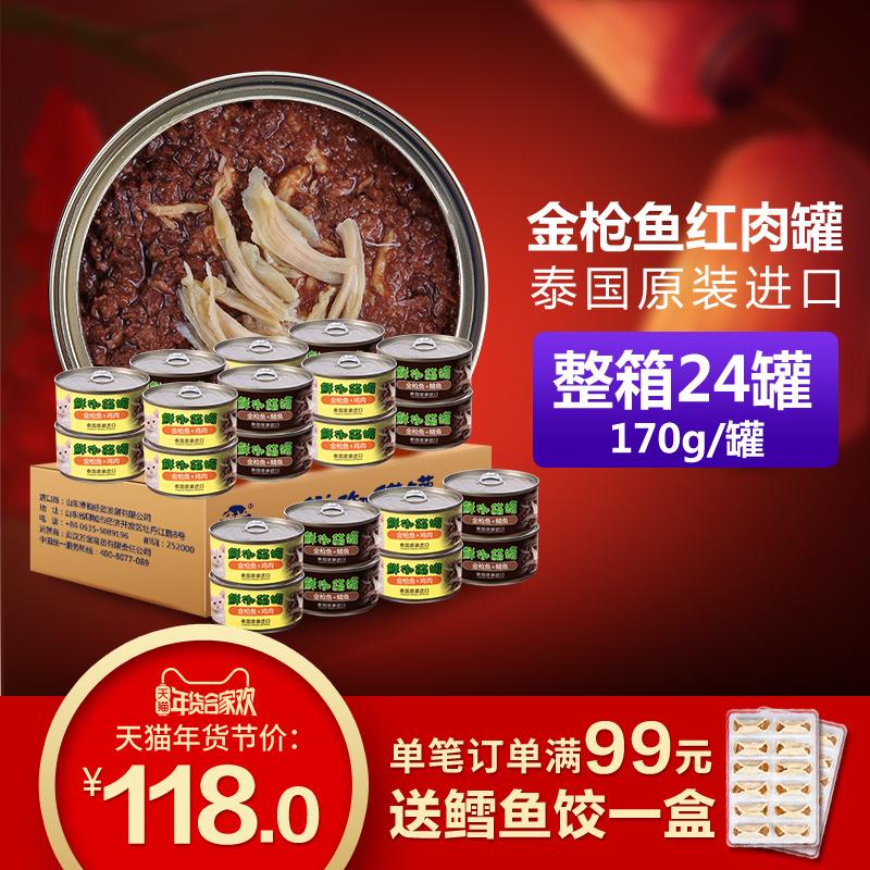 泰国原装进口猫罐头 猫零食猫湿粮 170g*24罐 整箱全国包邮