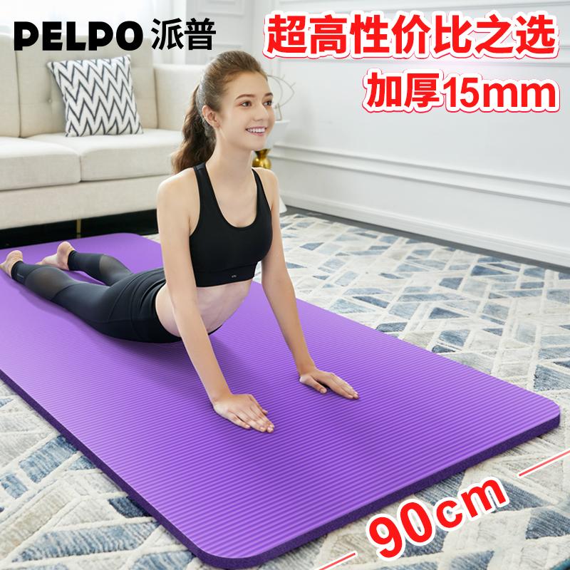 派普瑜伽垫初学者健身男加厚加宽加长防滑瑜珈垫子地垫家用女运动