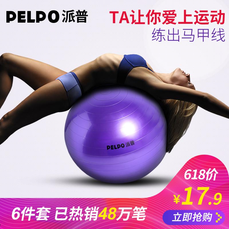派普瑜伽球质量好吗,谁用过