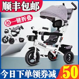 儿童三轮车脚踏车1-3-5岁宝宝手推车婴幼儿轻便可折叠小孩自行车图片