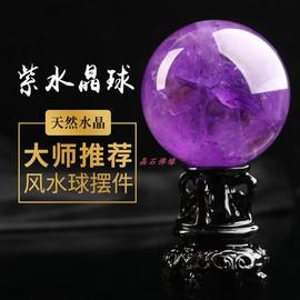 开光天然紫水晶球摆件水晶风水球七星阵摆件招财镇宅转运支持鉴定图片