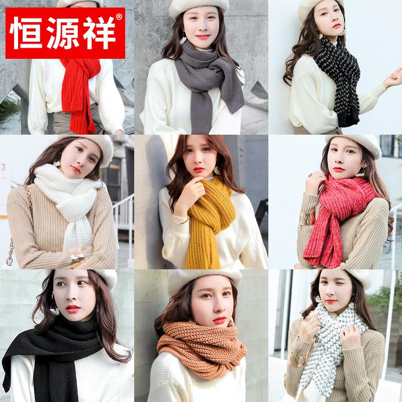 恒源祥针织毛线围巾韩版拼色加厚仿羊绒披肩学生保暖女秋冬季百搭