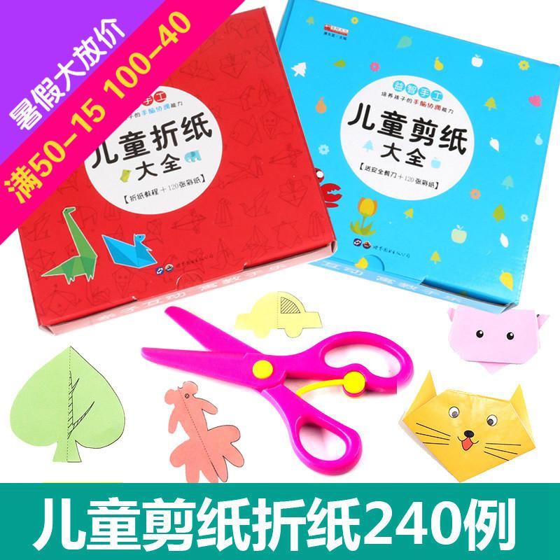 儿童折纸、剪纸书手工制作材料 全2册 2-3-4-6岁幼儿园宝宝DIY立体手工折纸剪纸大全趣味折纸