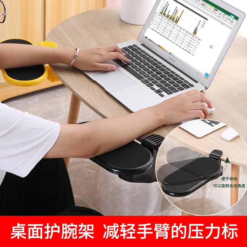 创意笔记本鼠标垫手托架支架鼠标