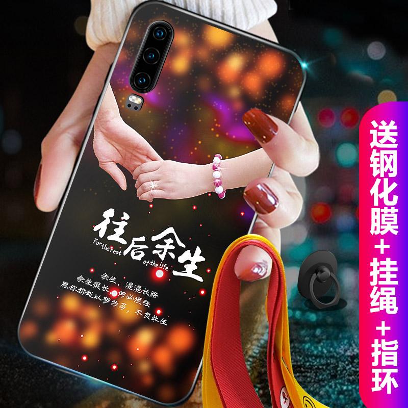 华为p30男女款p30硅胶网红手机壳12-03新券