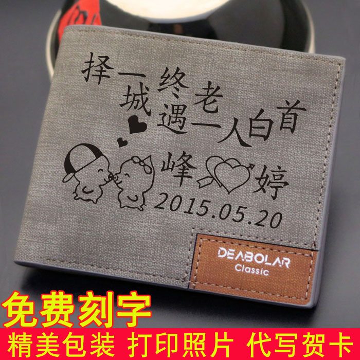 Chinese Valentines Day personalized and creative birthday gift wallet male short lettering customized ultra thin Korean Youth Student Wallet