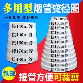 抽油烟机排烟管道变径大小头转换接头塑料变径圈100/150/160/180图片