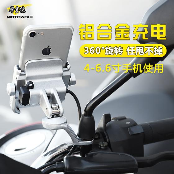 68.00元包邮摩托车电动踏板骑行充电手机支架