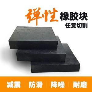 密封胶皮专用硅胶绝缘耐热空调弹性车斗加厚橡皮减震橡胶垫机器
