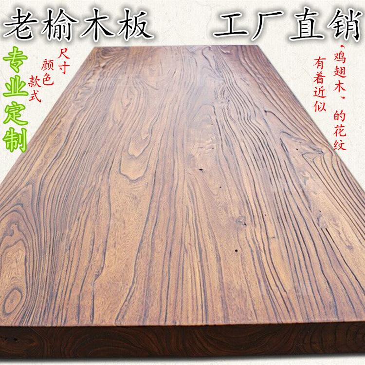实木老榆木板吧台板定制台面板松木板餐桌写字台工作台桌面板搁板