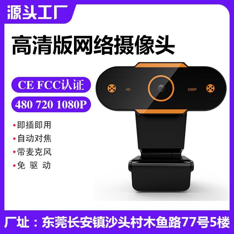 Веб-камеры Артикул 651245448882