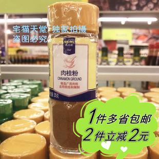 麦德龙西点调料肉桂粉苹果派黄金奶METRO Chef CinnamonGround35g