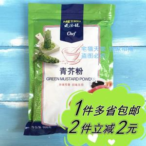 【麦德龙】厨之选 新包装 METRO CHEF 青芥粉 芥末 Green Mustard