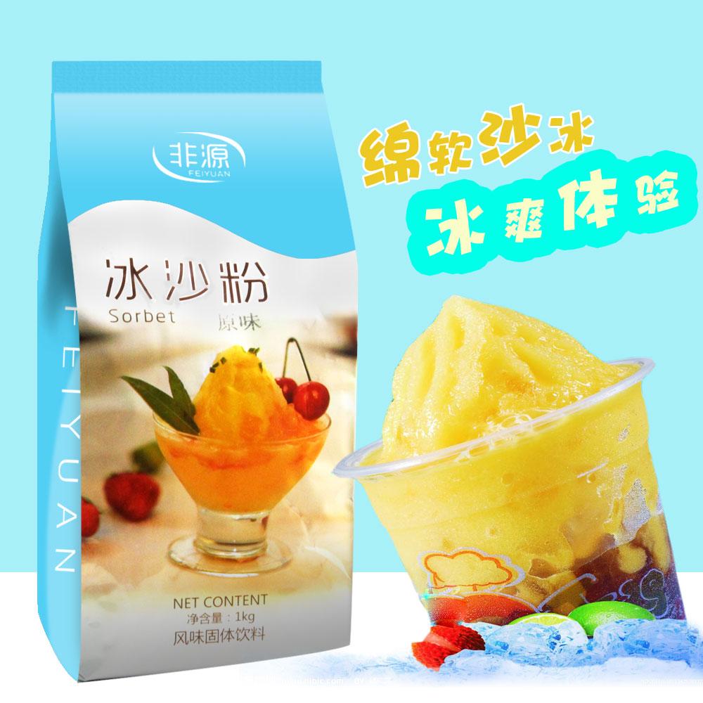 沙冰粉 白冰沙粉1kg 冰沙刨冰专用 甜品奶茶店原料包邮 冷饮原料