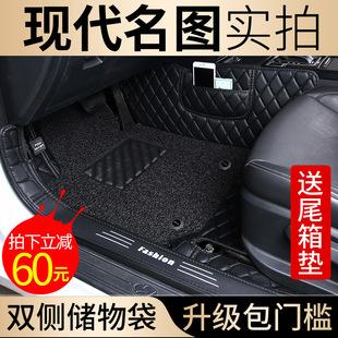 现代名图脚垫 2014 2016 2017款名图专用全包围丝圈领动汽车脚垫