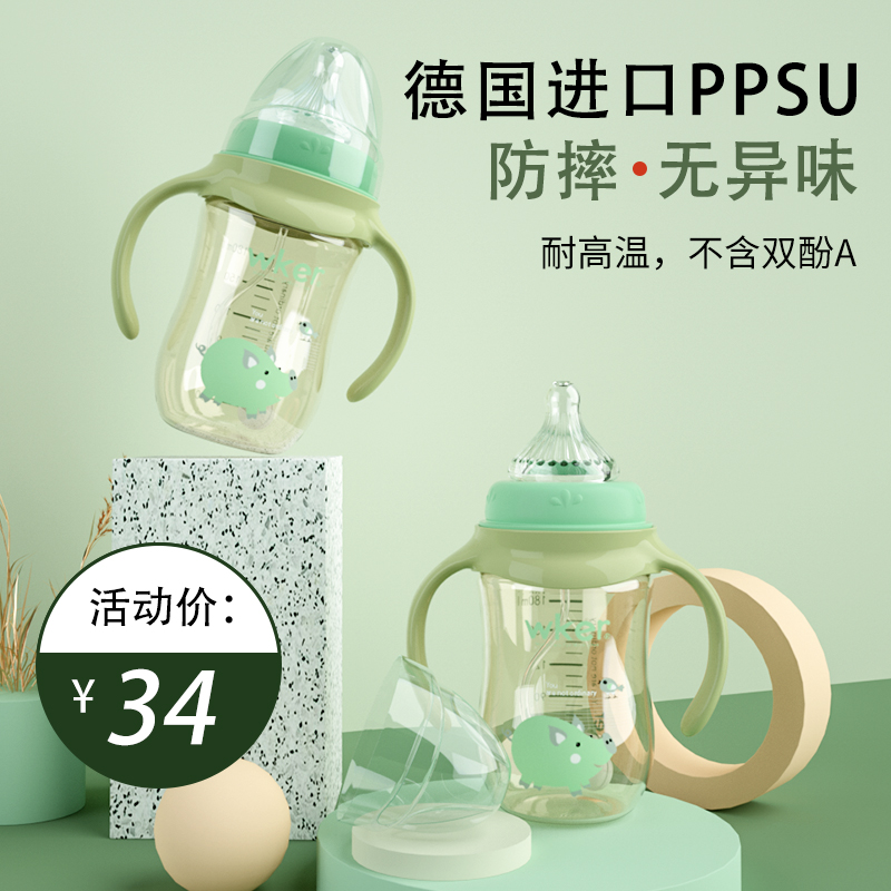 大宝宝奶瓶ppsu耐摔宽口径带手柄吸管新生婴儿硅胶防胀气初生正品