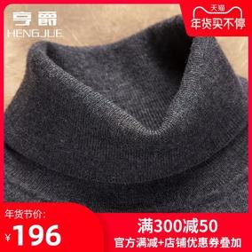 高领男士纯羊毛衫韩版秋冬季针织衫