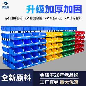 零件盒斜口货架分类仓库物料塑料收纳盒电子元件乐高五金螺丝工具