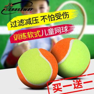 (买1送1)克洛斯威软网球儿童网球单人练习海绵球青少年初学训练