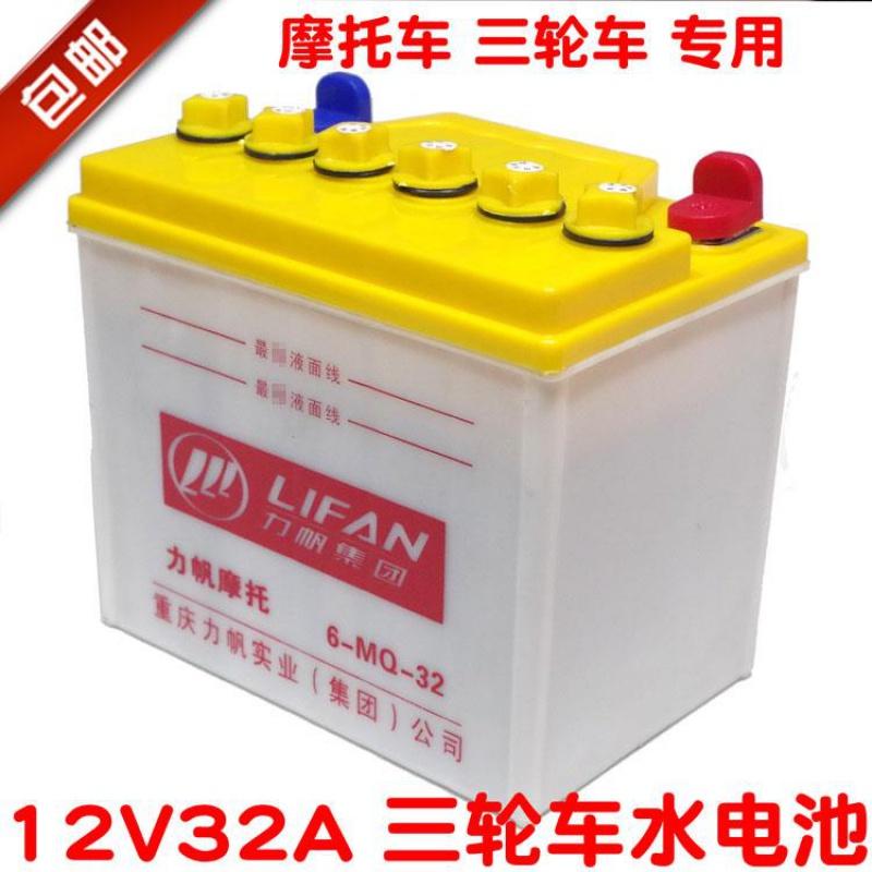 包邮力帆宗申福田摩托三轮车250配套水电池12V32A 28A 12N32电瓶