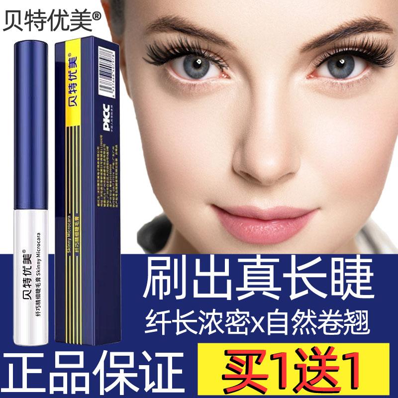 Bate beautiful Mascara Waterproof fiber tiktok long net red magic long, thick, natural encryption