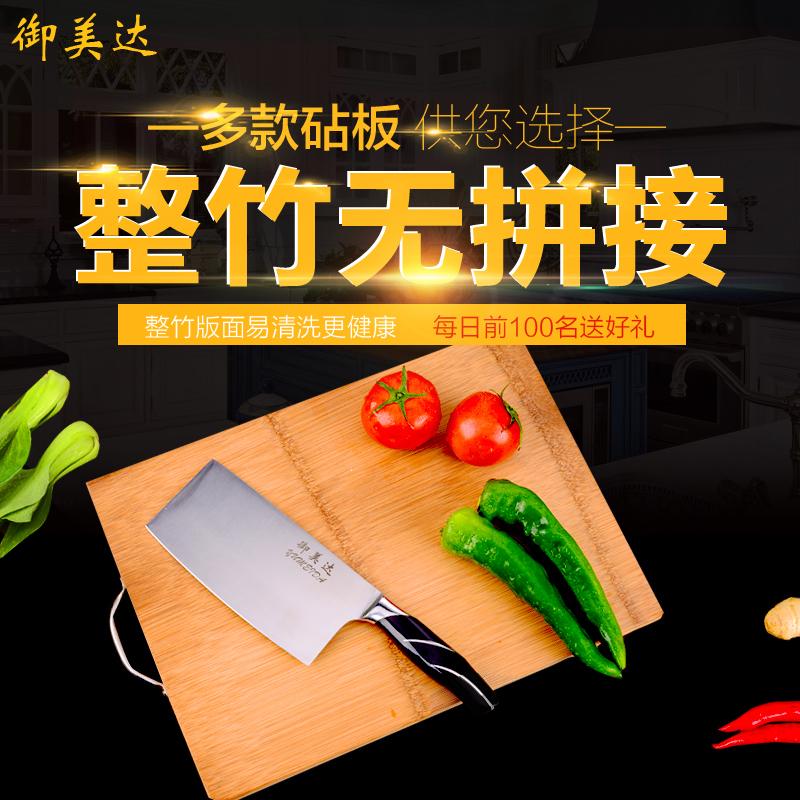 禦美達廚房家用菜板抗菌水果砧板整竹切菜板實木長方形案板刀板
