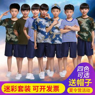 儿童迷彩服男女童野战特种兵套装海军衣服军训夏令营男孩短袖T恤