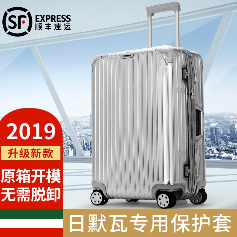 适用日默瓦箱套保护套行李箱拉杆箱旅行箱262830寸透明rimowa箱套图片