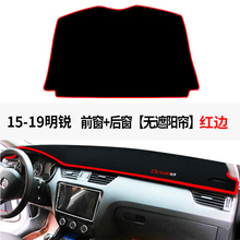 Skoda Octavia instrument panel sun protection light pad 昕 sharp 中 moving center console wild Emperor modified special decorative accessories