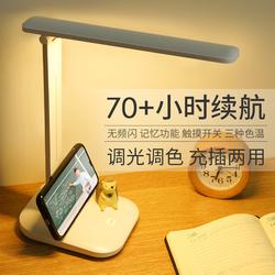 台灯护眼书桌学生充电插电两用宿舍LED学习专用阅读儿童护目台风