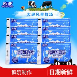 欧亚百利包低温原味酸奶160g*20袋*2箱整箱早餐抖音乳制品图片