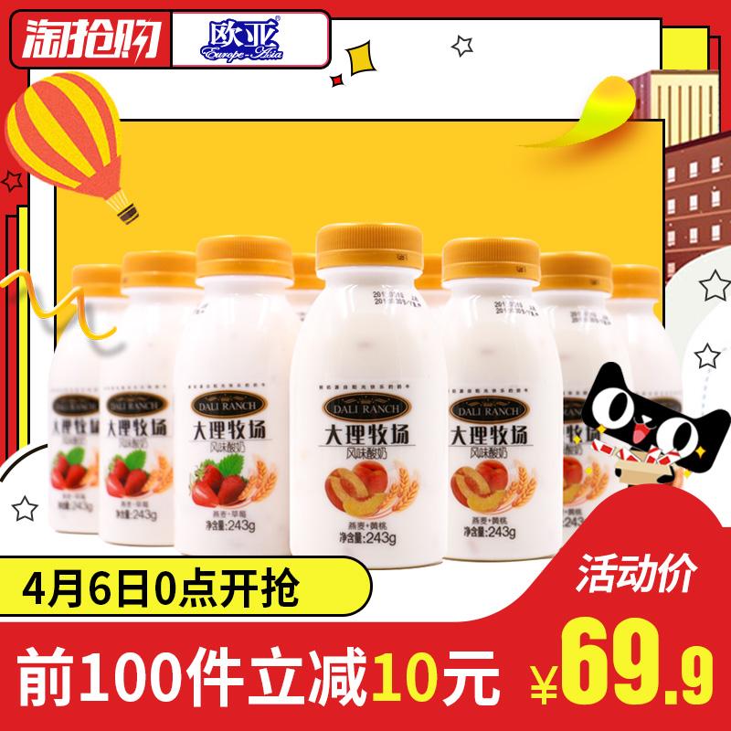Европа азия молоко дали ранчо гипотермия йогурт глотать пшеница клубника + глотать джимми вонг персик кислота молоко 243g*12 бутылка