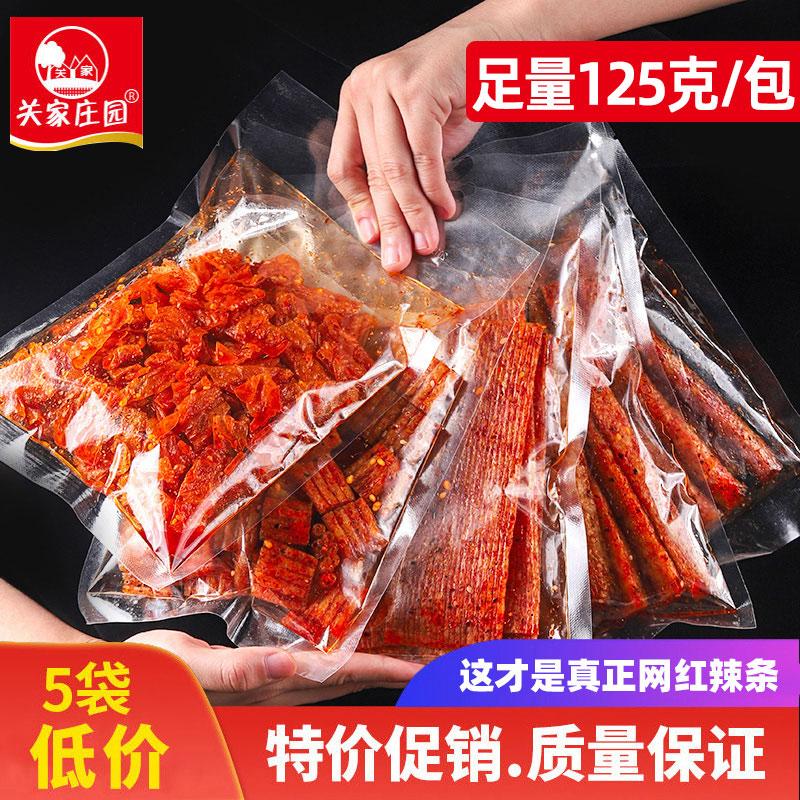 辣么烧网红辣条麻辣味抖音小零食满38.00元可用26.1元优惠券