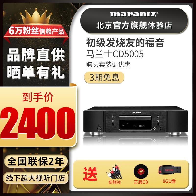 Marantz/马兰士 CD5005家用进口专业发烧级HIFI高保真纯CD机