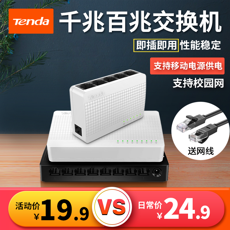 Tengda Gigabit switch, 2 ports, 4 ports, 5 ports, 8 ports, multi port network branchers, distributors, hubs, routers, switches, diverters, network lines, small mini dormitories, home monitors