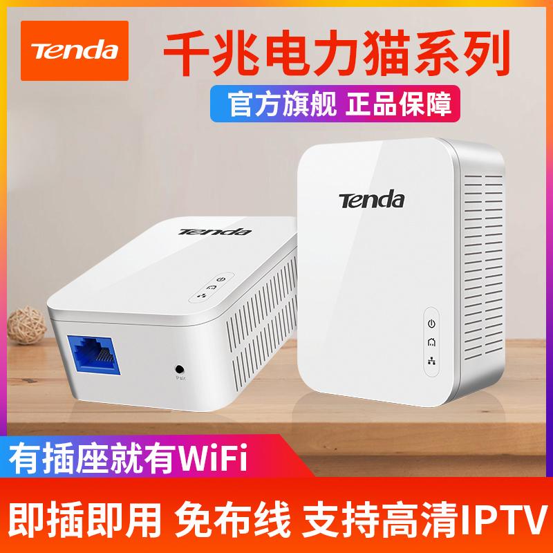 【官方正品】腾达千兆无线电力猫wifi扩展器子母路由器 电力线有线高清视频IPTV 子机套装 家用 PH3