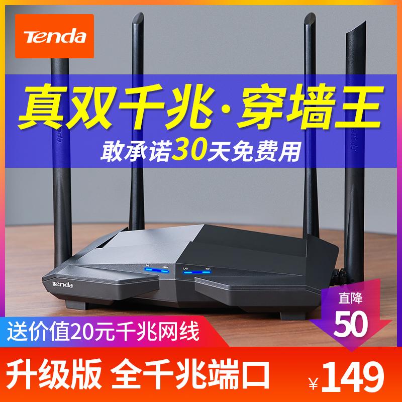 [限时149]腾达AC10双千兆路由器无线家用千兆端口穿墙高速wifi穿墙王双频智能5G大功率电信移动200m光纤宽带