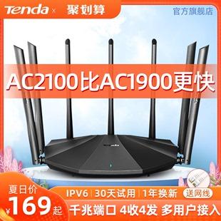 【家用高配】腾达2100M无线路由器千兆端口 家用穿墙高速wifi双频千兆路由器穿墙王大功率智能5g光纤信号AC23
