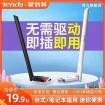 便携AP连网随身笔记本发射器650M双频5g信号接收器wifi台式机电脑150M无线网卡USB水星免驱动版小巧迷你