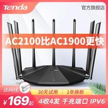 家用穿墙高速wifi双频千兆路由器穿墙王大功率智能5g光纤信号AC23店长力荐腾达2100M无线路由器千兆端口