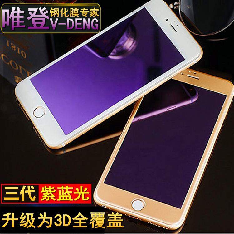 適用アップルX 6 SPLUS 7 8 PLUS唯登抗ブルーレイフルスクリーン鋼化膜保護携帯電話フィルム卸売