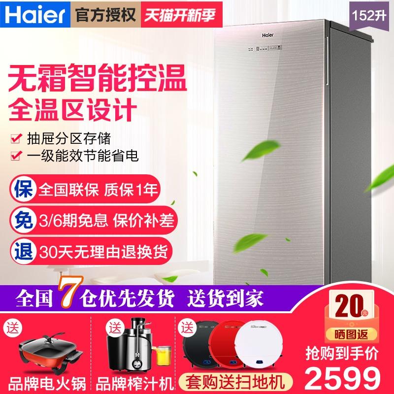 家用冰箱冷柜冷冻小型保鲜柜冷藏节能立式冰柜152WGBD海尔Haier
