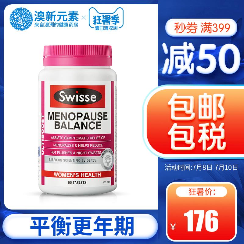 澳洲swisse大豆异黄酮雌激素天然补充女性更年期平衡片调理60片